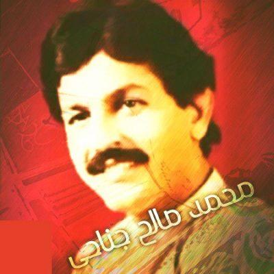 دانلود آهنگ بستکی گله بون از محمد صالح جناحی
