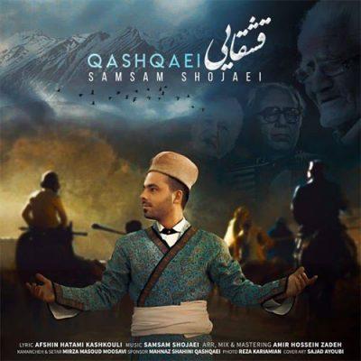دانلود آهنگ ترکی قشقایی از صمصام شجاعی
