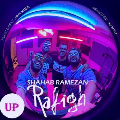 دانلود آهنگ جدید رفیق از شهاب رمضان