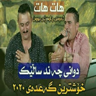 دانلود آهنگ کردی جوانی کرماشان از شیروان عبدالله و کاروان خباتی