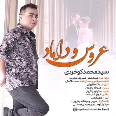 دانلود آهنگ بستکی عروس و داماد از محمد کوخردی