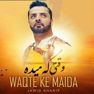 دانلود آهنگ افغانی وقتی که میده از جاوید شریف