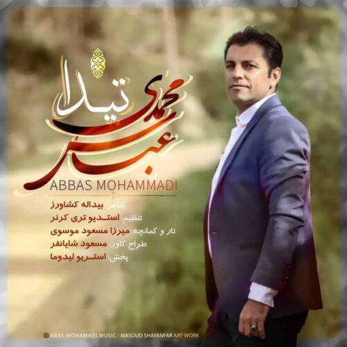 عباس محمدی تیدا
