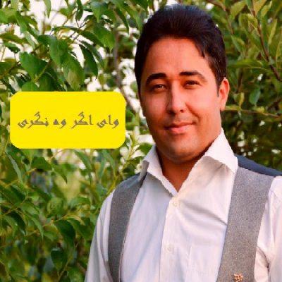 دانلود آهنگ محلی کرمانجی وای اگر وه نگری از محمد احمریامی