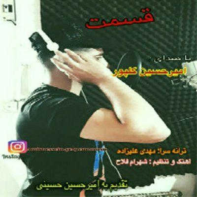 دانلود آهنگ مازندرانی قسمت از امیرحسین گلپور