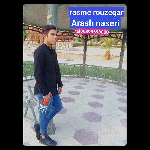 آرش ناصری رسم روزگار