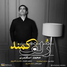 دانلود آهنگ بختیاری زلف کمند از محمد اسکندری