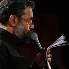 دانلود مداحی ماه ماه ماتمه اومد محرمه از محمود کریمی