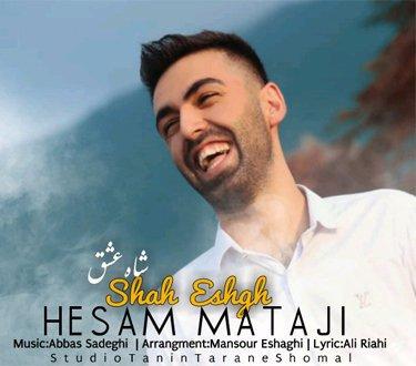 حسام متاجی شاه عشق