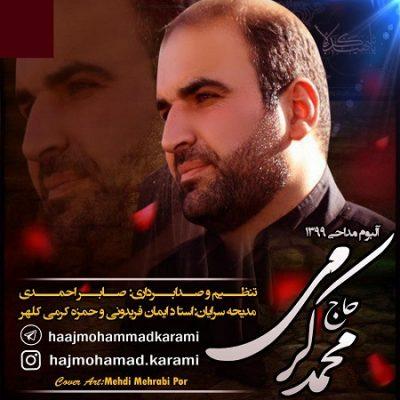 دانلود نوحه کردی زینب از محمد کرمی