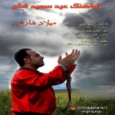 دانلود آهنگ کرمانجی عید فطر از میلاد شارعی