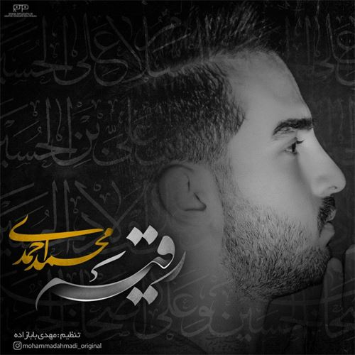 محمد احمدی رقیه