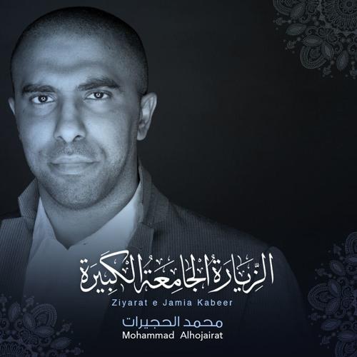 محمد الحجیرات رایاتنا