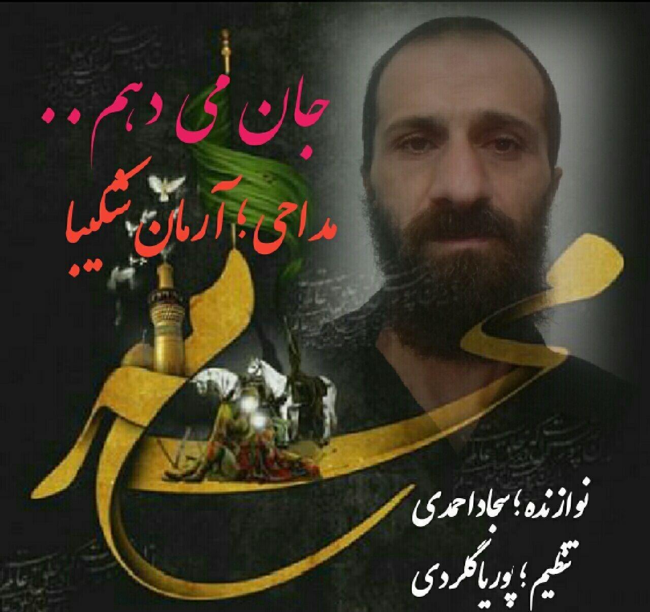 محمد کاظمی جان میدهم