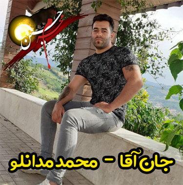 محمد مدانلو جان آقا