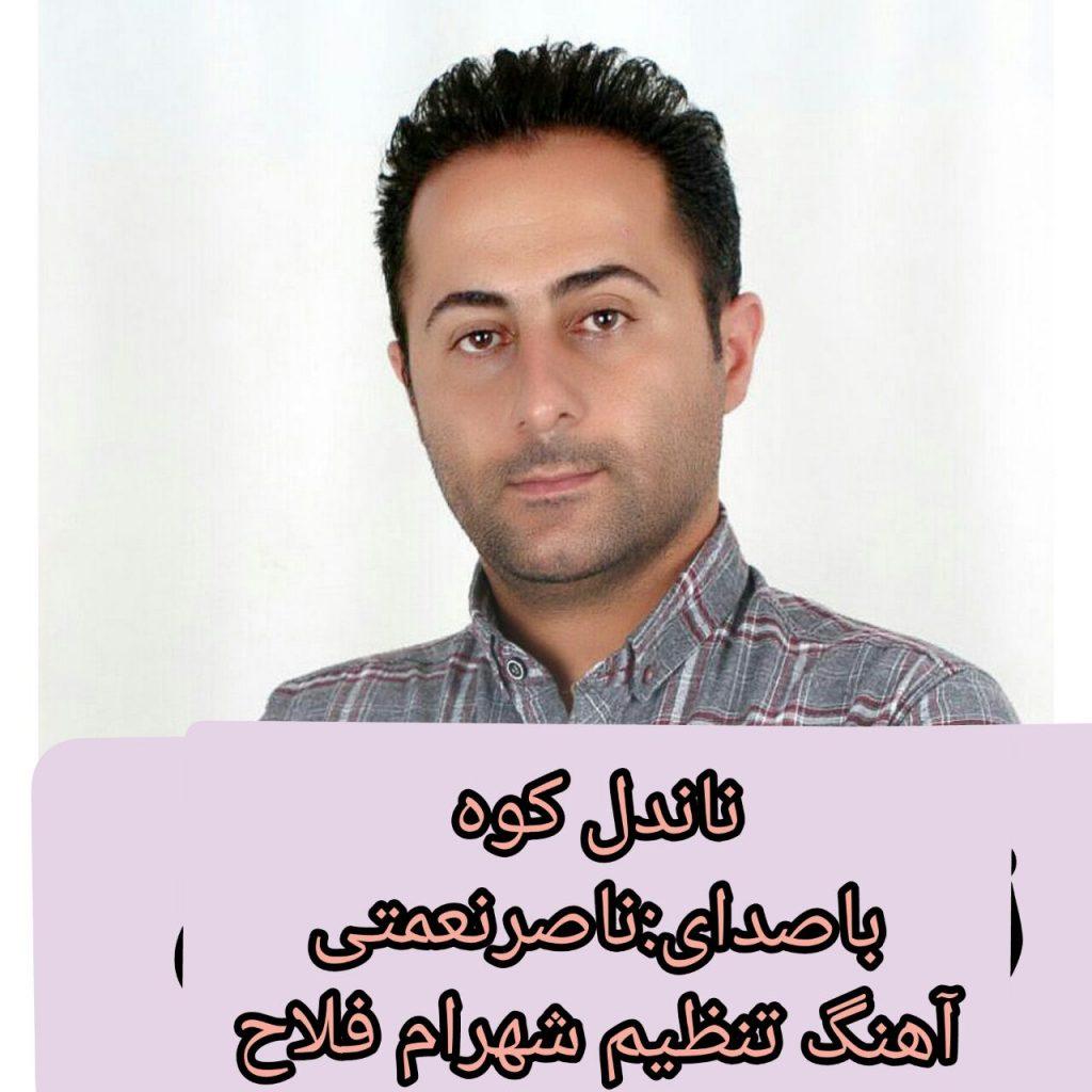 ناصرنعمتی ناندل کوه