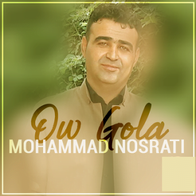دانلود آهنگ ئو گله از محمد نصرتی