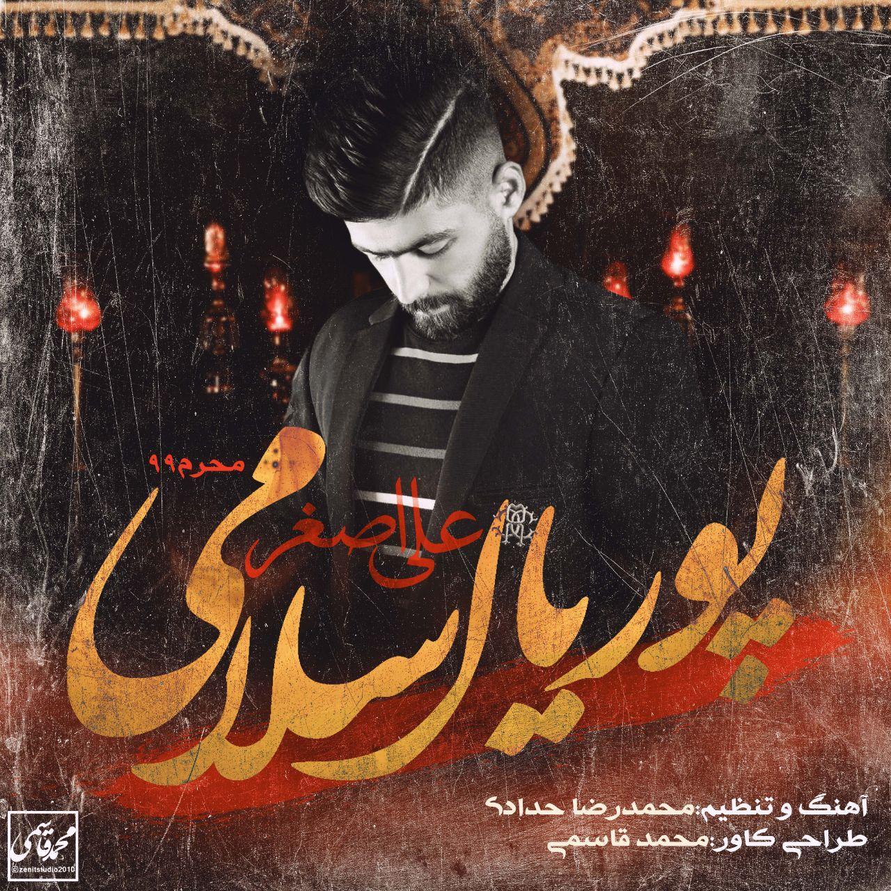 پوریا اسلامی علی اصغر