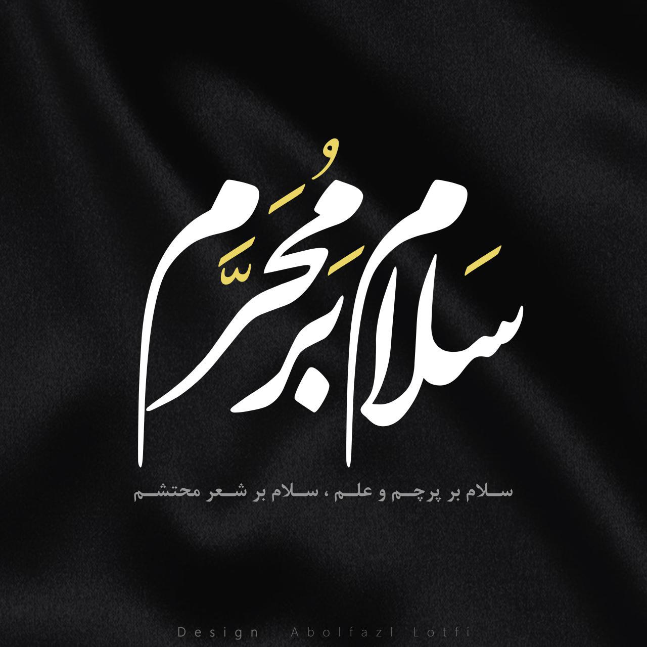 صالح مومن شعیره الخدمه