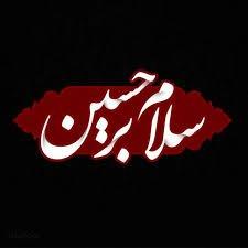 صالح مومن شعیره الحب