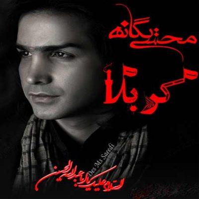 دانلود نوحه کربلا از محسن یگانه