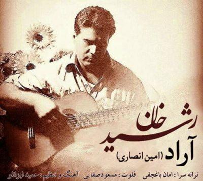 دانلود آهنگ جدید کرمانجی آراد از رشید خان