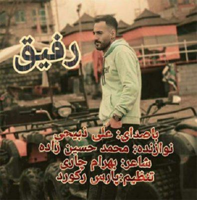 دانلود آهنگ مازندرانی رفیق از علی ذبیحی