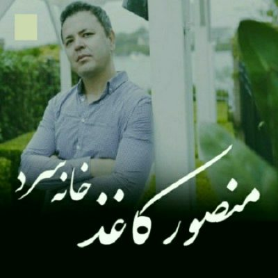 دانلود آهگ افغانی خانه ی سرد از منصور کاغذ