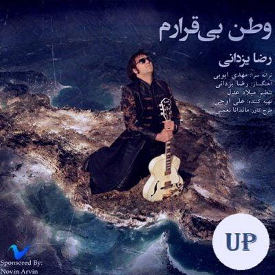دانلود آهنگ جدید وطن بی قرارم از رضا یزدانی