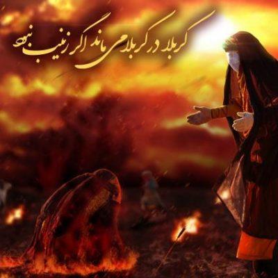 دانلود نوحه شهادت حضرت زینب(س) بود آخرین لحظه عمر من از محمود کریمی