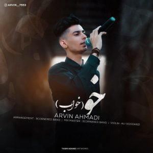 آروین احمدی خو