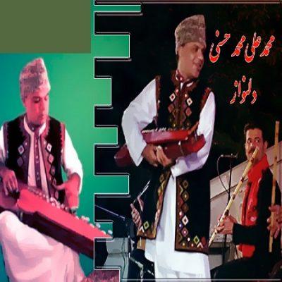 دانلود آهنگ بلوچی دلنواز از محمد علی محمد حسنی