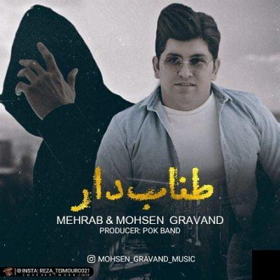 دانلود آهنگ جدید کردی طناب دار از مهراب و محسن گراوند