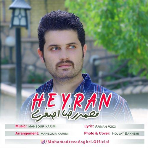 محمدرضا اصغری حیران