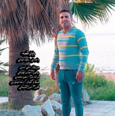 سعید مومنی پایان قصه
