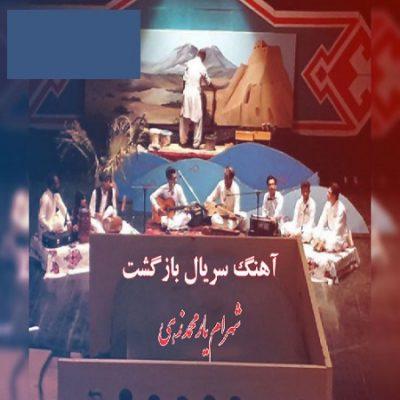 دانلود آهنگ بلوچی بازگشت از شهرام یار محمد زهی