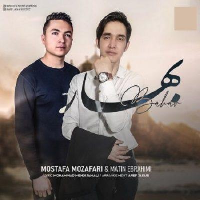 دانلود آهنگ جدید افغانی بهار از مصطفی مظفری