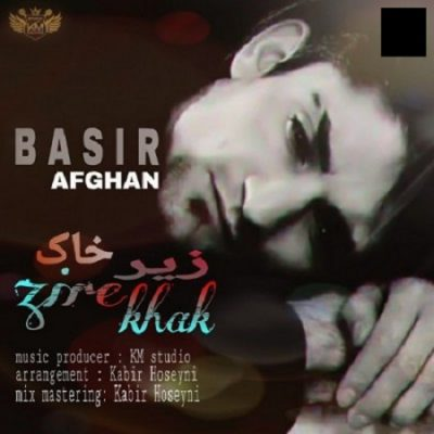 دانلود آهنگ جدید افغانی زیر خاک از بصیر افغان