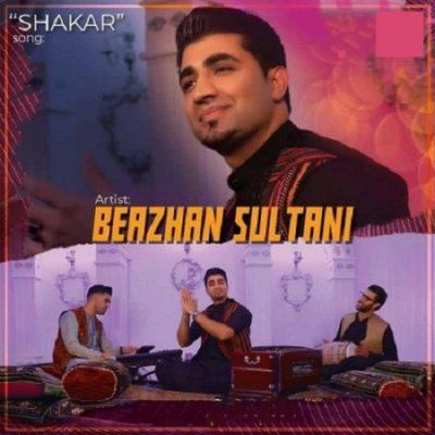دانلود آهنگ جدید افغانی شکر از بیژن سلطانی