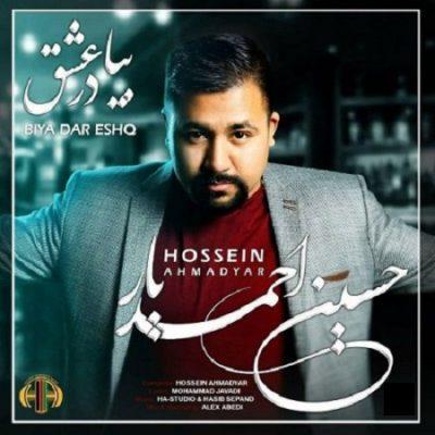 دانلود آهنگ جدید افغانی بیا در عشق از حسین احمدیار