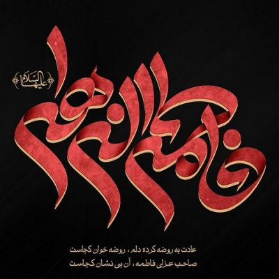 دانلود مداحی علمدار علی از حامد جلیلی