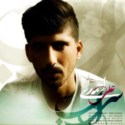 دانلود آهنگ بستکی سراب از علی احمدی