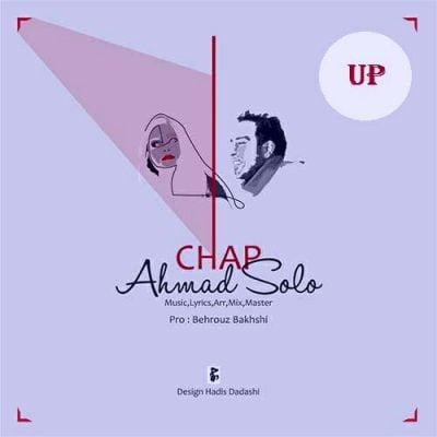 دانلود آهنگ جدید چپ از احمد سلو