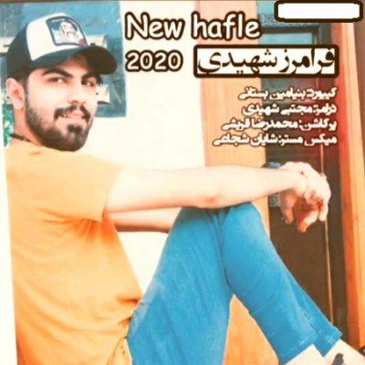 دانلود آهنگ جدید بستکی حفله از فرامرز شهیدی