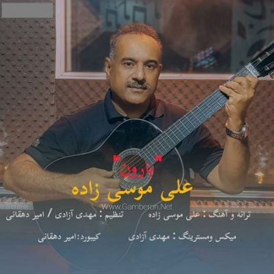 دانلود آهنگ کردی بارون از علی موسی زاده