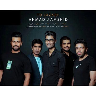 دانلود آهنگ کردی جذاب ، شیراز و جزیرتی از احمد جمشید