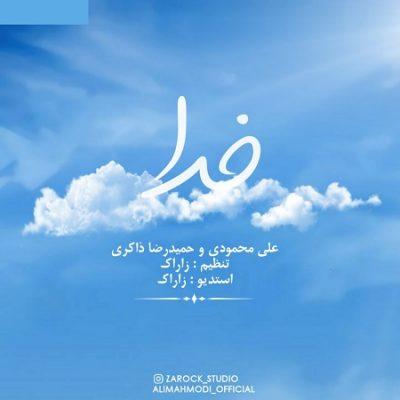 دانلود آهنگ بستکی خدا از علی محمودی و حمیدرضا ذاکری