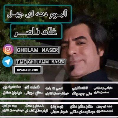 دانلود آلبوم بستکی دهه ای چهل از غلام ناصر