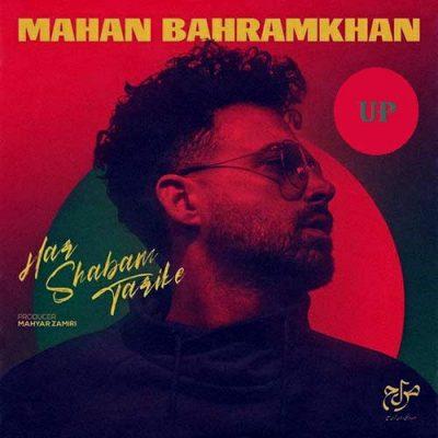 دانلود آهنگ جدید هر شبم تاریکه از ماهان بهرام خان