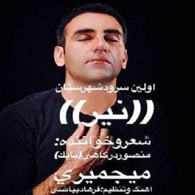 دانلود آهنگ ترکی نیر از منصور درگاهی میجمیری